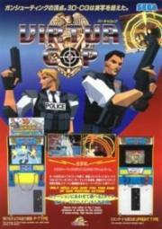 Cover von Virtua Cop