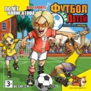 Cover von Kidz Sports International Football