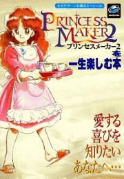 princess maker 2 dos