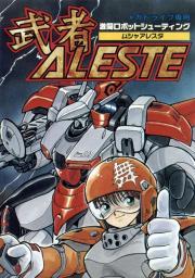 Cover von Aleste