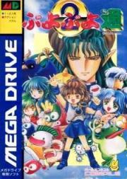 Cover von Puyo Puyo 2 - Tsuu