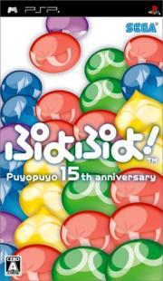 Cover von Puyo Puyo! 15th Anniversary
