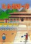 Cover von Yie Ar Kung-Fu