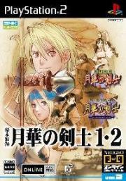 Cover von The Last Blade 2