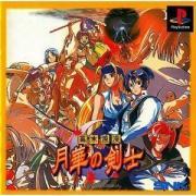 Cover von The Last Blade