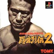 Cover von New Japan Pro Wrestling 2