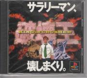Cover von Hakaioh - King of Crusher
