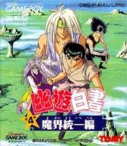Cover von Yuu Yuu Hakusho Dai 4 Tama - Makai Touitsu